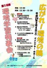 平成29年環境学習発表展示会