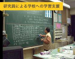 研究員による学校への学習支援