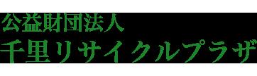 公益財団法人 千里リサイクルプラザ