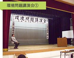 環境問題講演会1