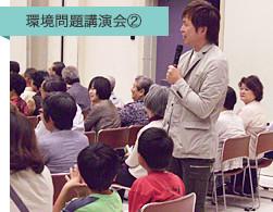 環境問題講演会2