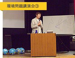 環境問題講演会3
