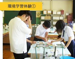 環境学習支援